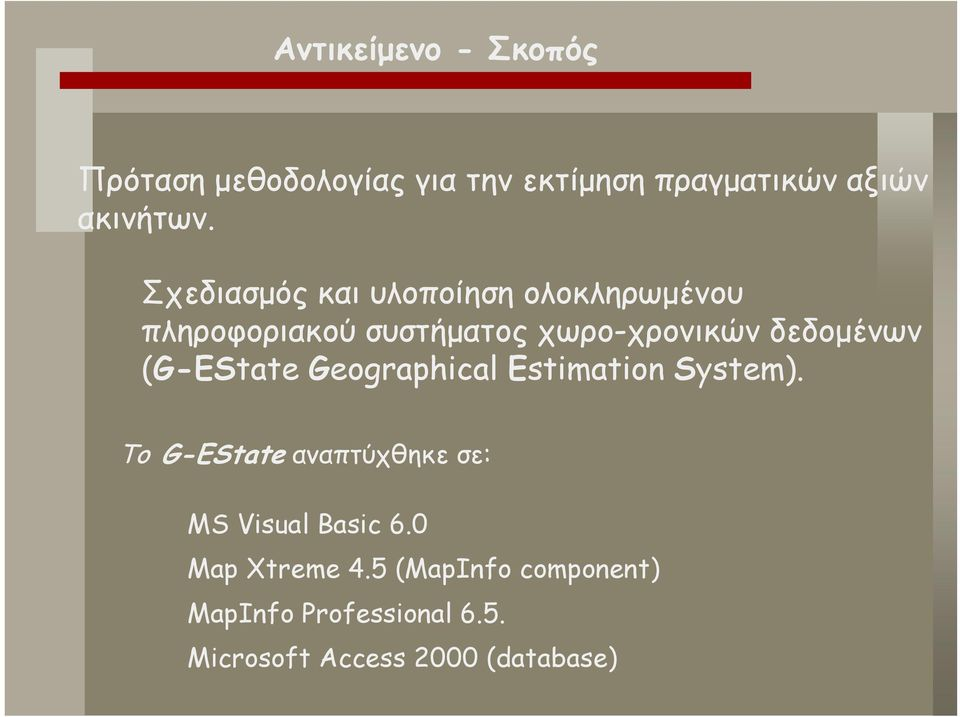 (G-EState Geographical Estimation System). Το G-EState αναπτύχθηκε σε: MS Visual Basic 6.