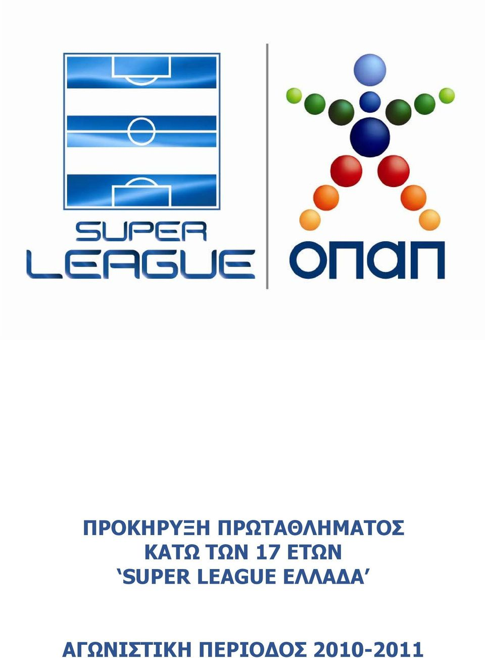 17 ΕΤΩΝ SUPER LEAGUE
