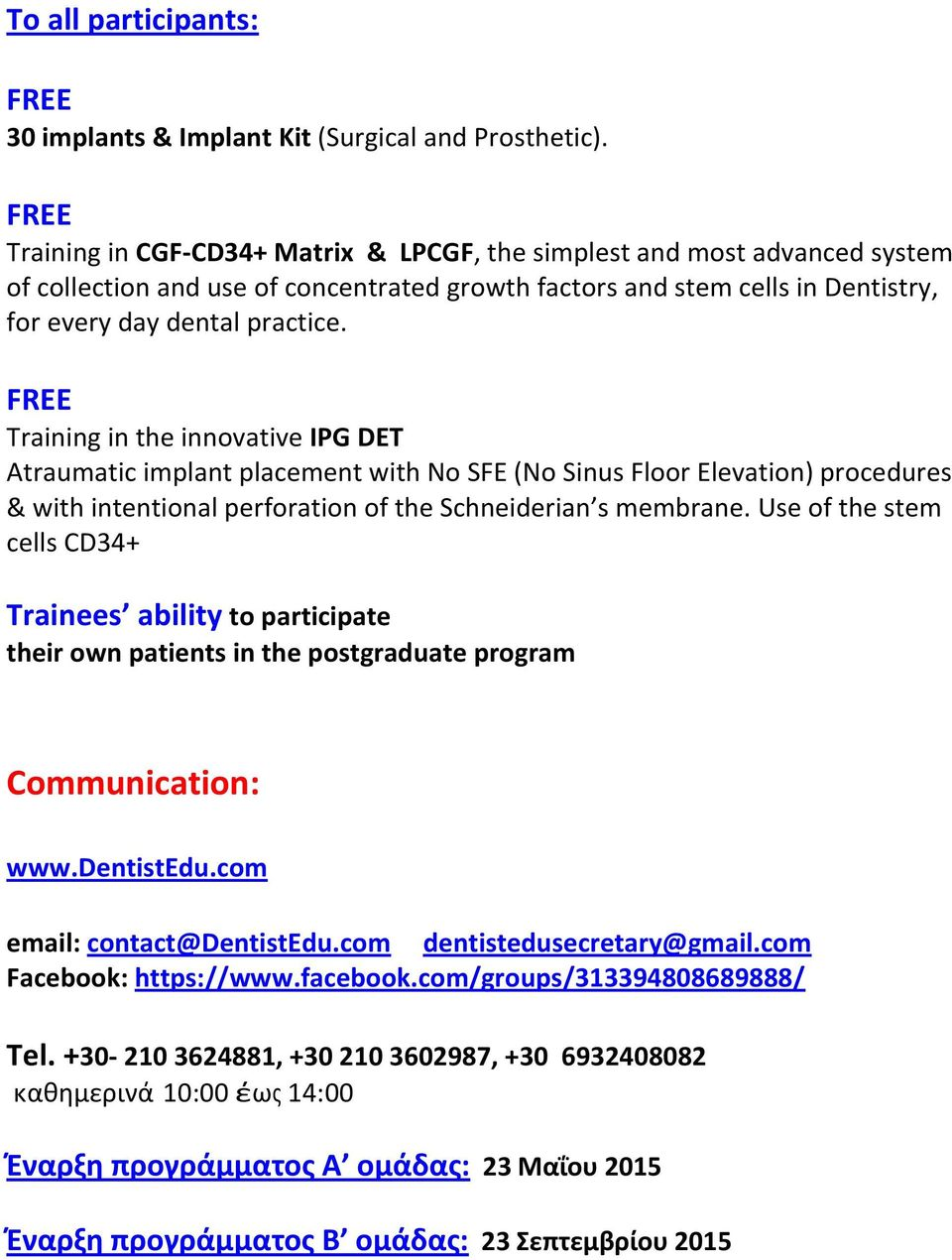 FREE Training in the innovative IPG DΕΣ Atraumatic implant placement with No SFE (Νο Sinus Floor Elevation) procedures & with intentional perforation of the Schneiderian s membrane.