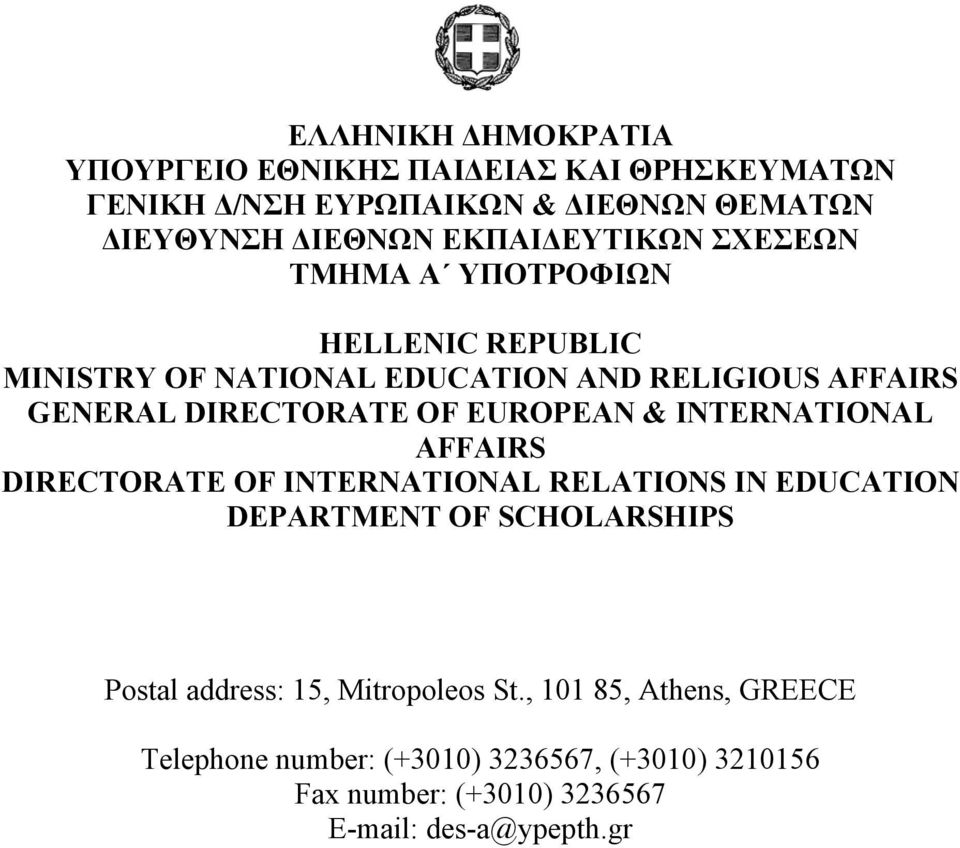 OF EUROPEAN & INTERNATIONAL AFFAIRS DIRECTORATE OF INTERNATIONAL RELATIONS IN EDUCATION DEPARTMENT OF SCHOLARSHIPS Postal address: