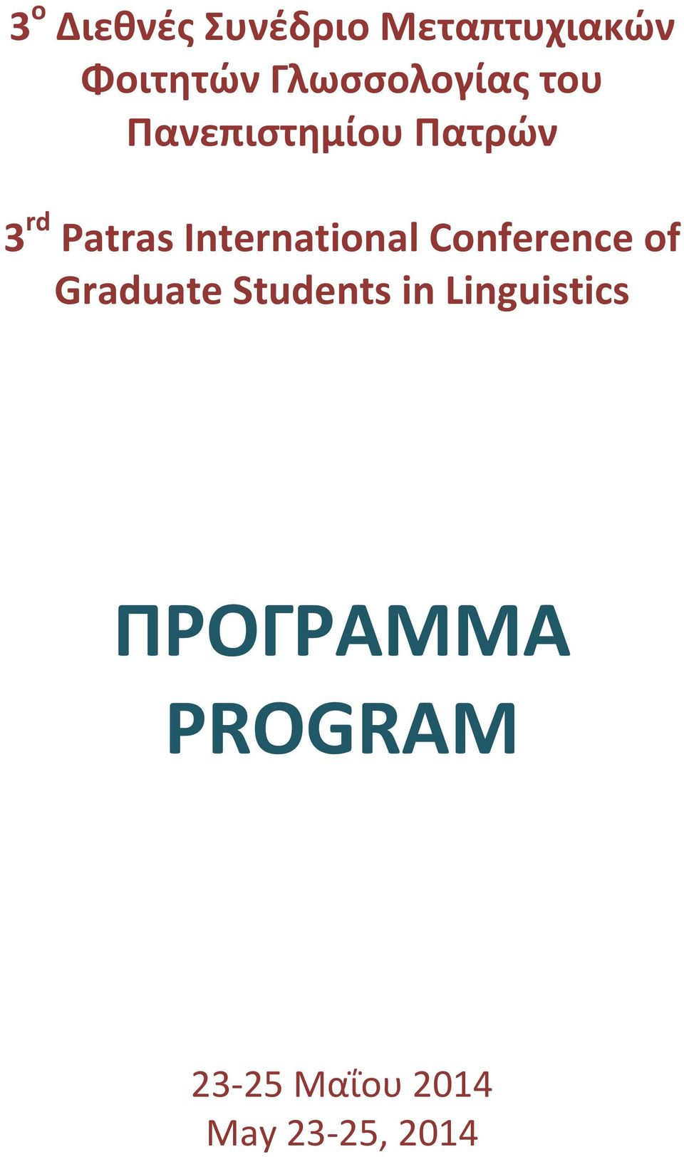 International Conference of Graduate Students in