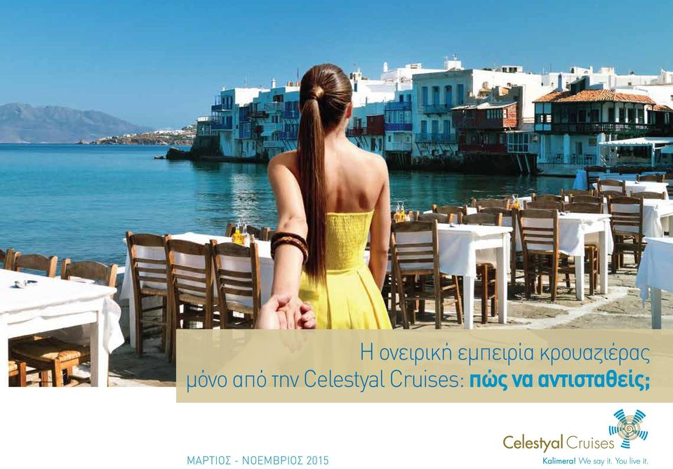Celestyal Cruises: πώς να