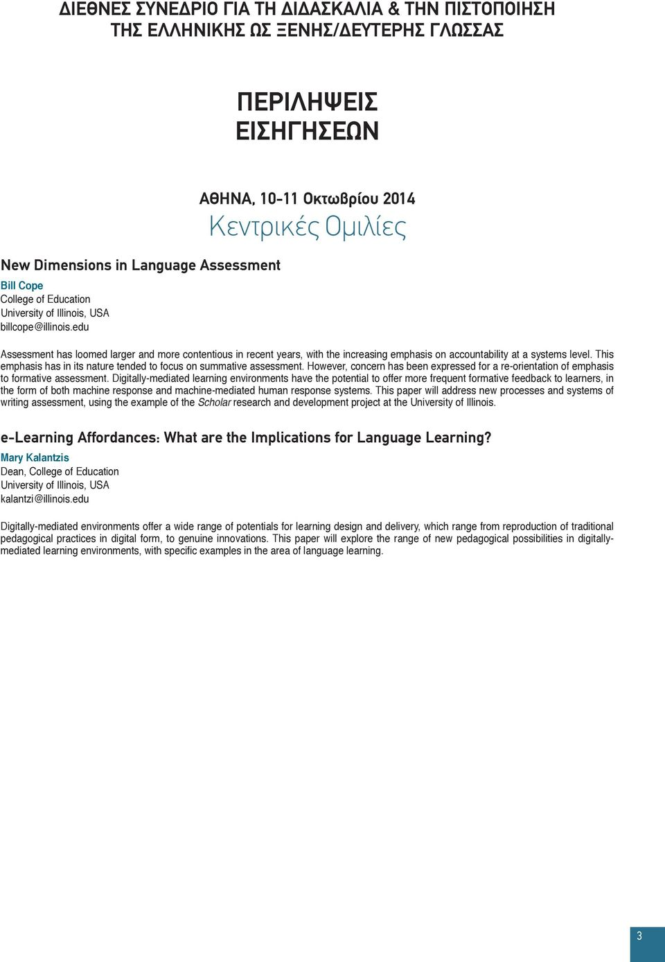 edu ΑΘΗΝΑ, 10-11 Οκτωβρίου 2014 Κεντρικές Oμιλίες Assessment has loomed larger and more contentious in recent years, with the increasing emphasis on accountability at a systems level.