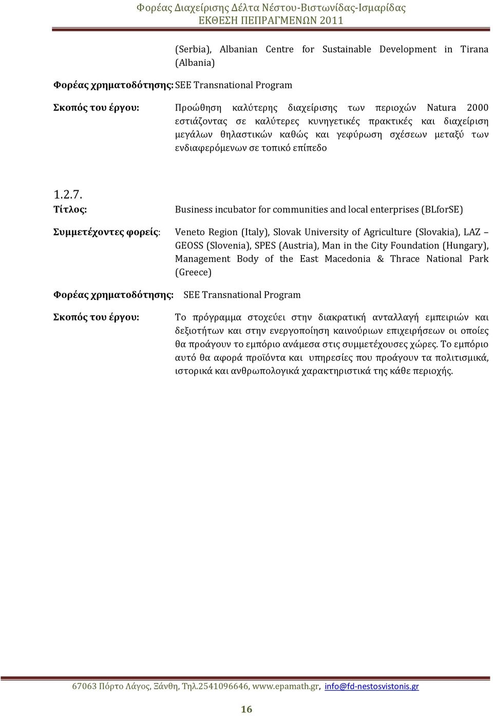Τίτλος: Business incubator for communities and local enterprises (BLforSE) Συμμετέχοντες φορείς: Veneto Region (Italy), Slovak University of Agriculture (Slovakia), LAZ GEOSS (Slovenia), SPES