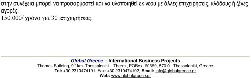 Global Greece - International Business Projects Thomas Building, 9 th km.