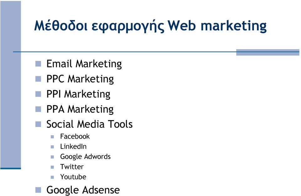 Marketing Social Media Tools Facebook
