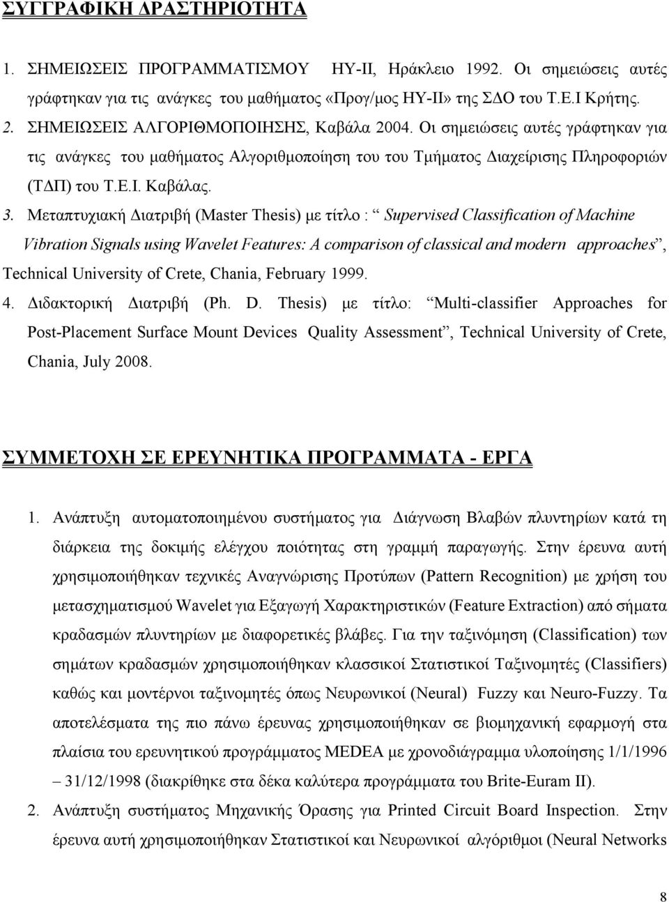 Μεταπτυχιακή Διατριβή (Master Thesis) με τίτλο : Supervised Classification of Machine Vibration Signals using Wavelet Features: A comparison of classical and modern approaches, Technical University