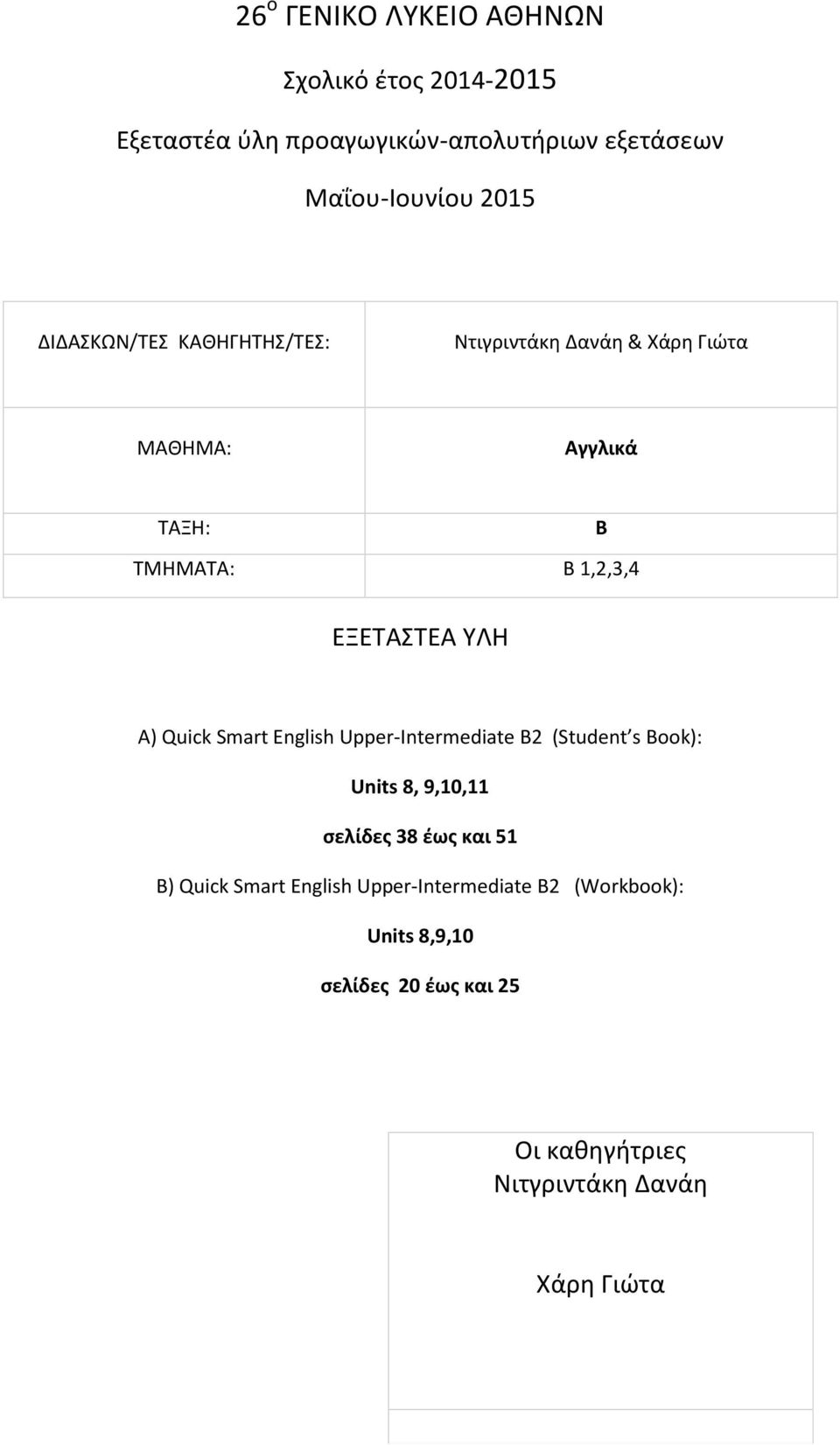 σελίδες 38 έως και 51 Β) Quick Smart English Upper-Intermediate B2