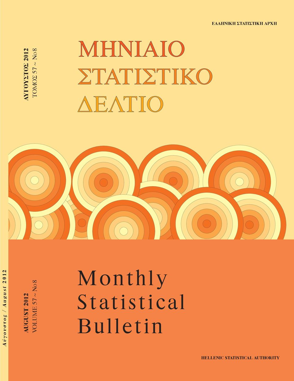 Nο8 AUGUST 2012 VOLUME 57 ~ Nο8 Monthly