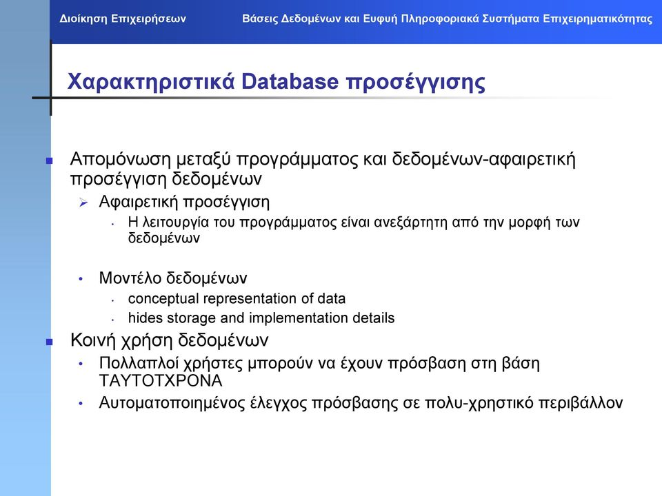 δεδομένων conceptual representation of data hides storage and implementation details Κοινή χρήση δεδομένων
