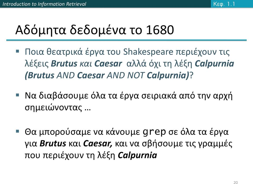 και Caesar αλλά όχι τη λέξη Calpurnia (Brutus AND Caesar AND NOT Calpurnia)?