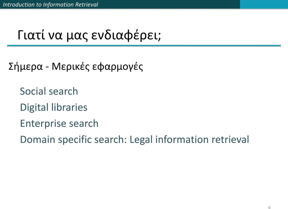 Digital libraries Enterprise search