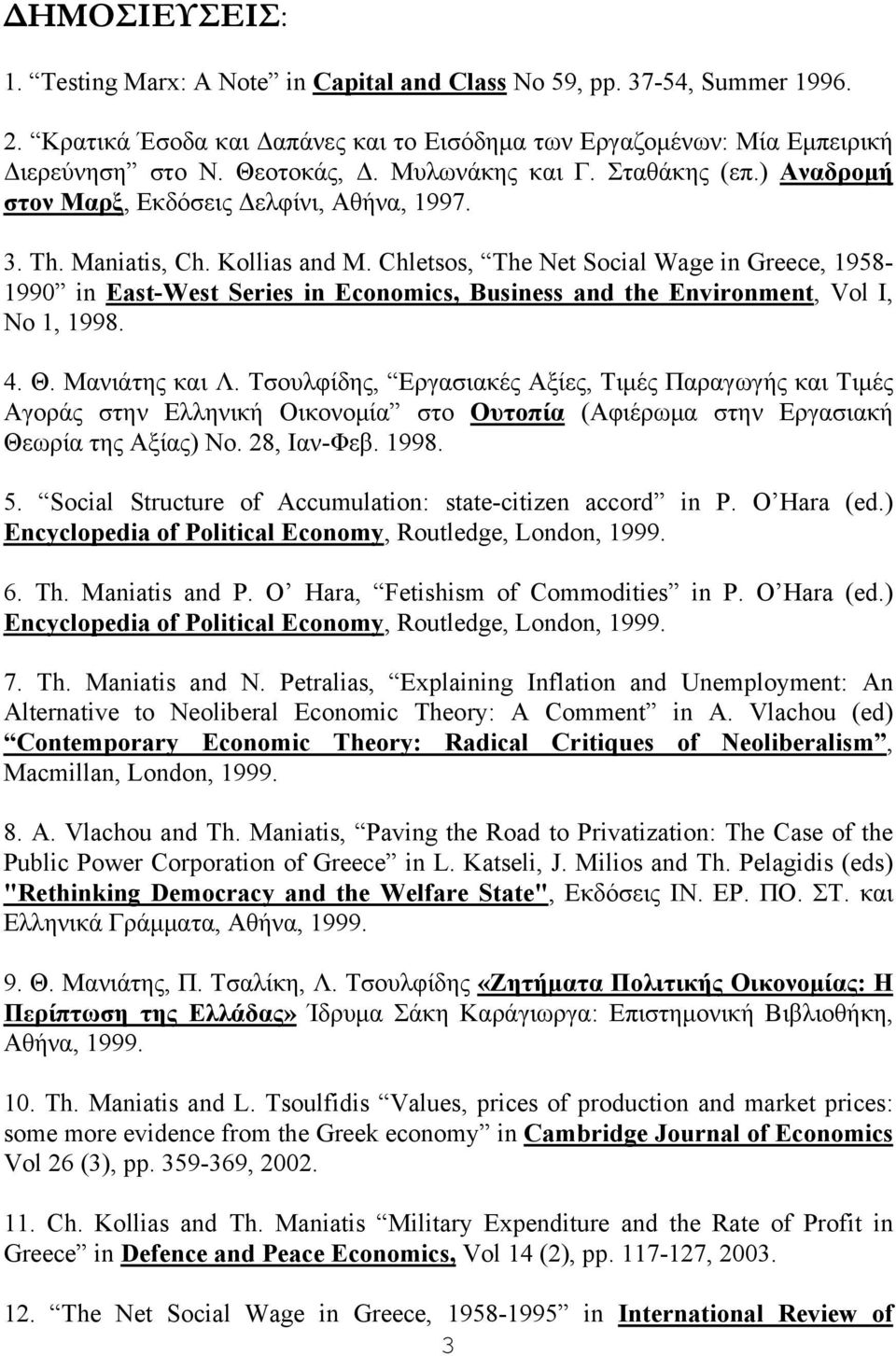 Chletsos, The Net Social Wage in Greece, 1958-1990 in East-West Series in Economics, Business and the Environment, Vol I, No 1, 1998. 4. Θ. Μανιάτης και Λ.