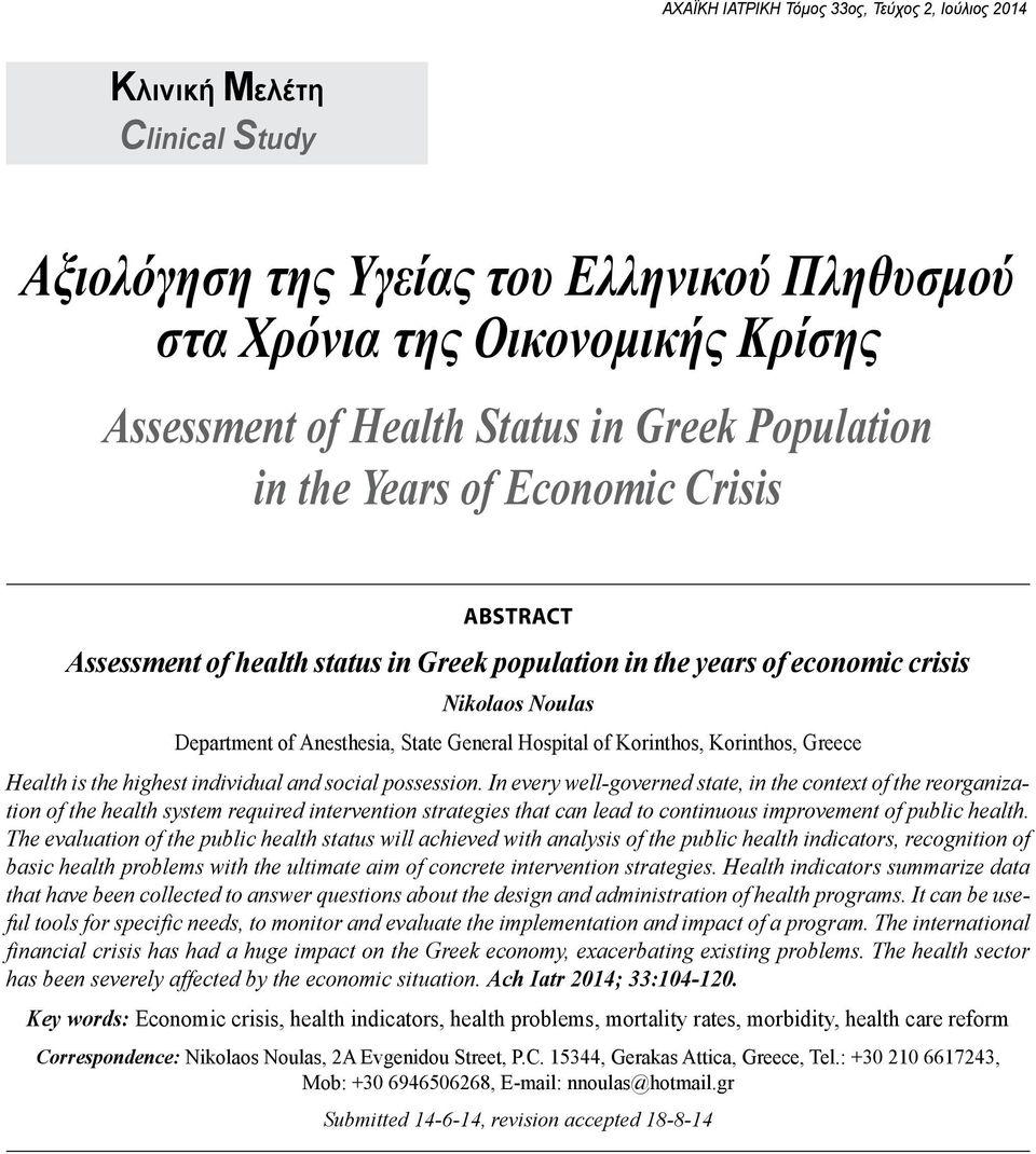 Korinthos, Korinthos, Greece Health is the highest individual and social possession.