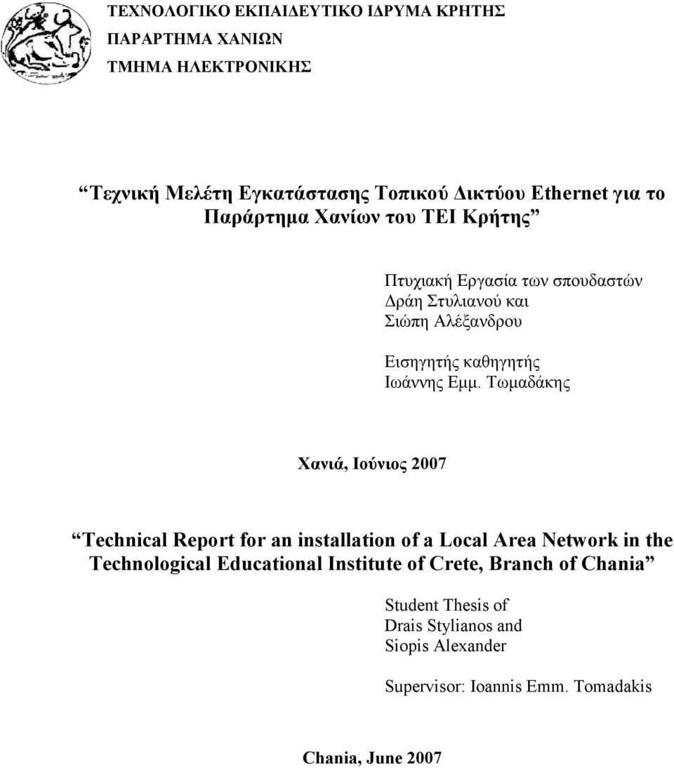 Τωµαδάκης Χανιά, Ιούνιος 2007 Technical Report for an installation of a Local Area Network in the Technological Educational Institute