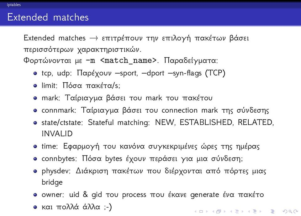 connection mark της σύνδεσης state/ctstate: Stateful matching: NEW, ESTABLISHED, RELATED, INVALID time: Εφαρμογή του κανόνα συγκεκριμένες ώρες της ημέρας