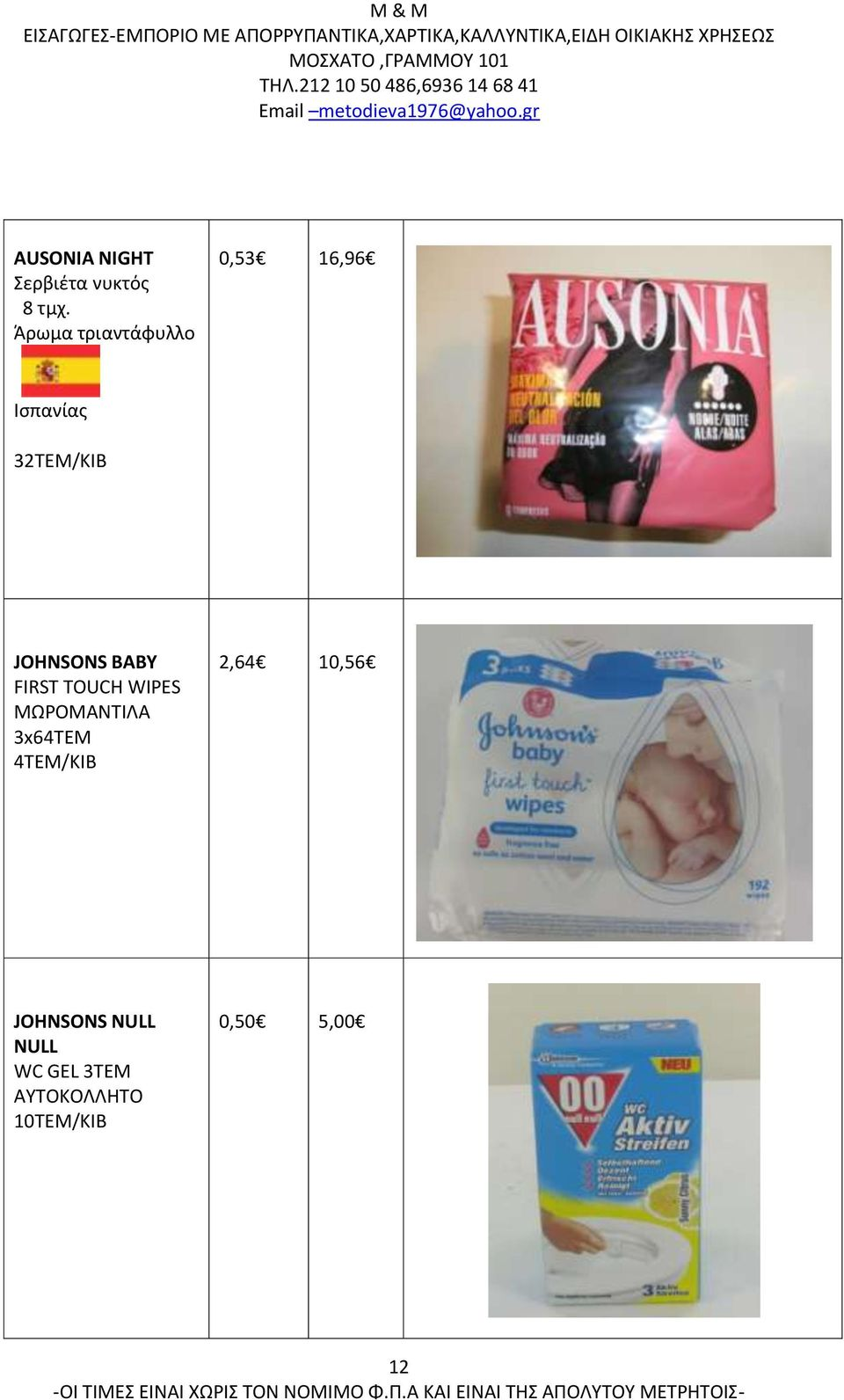 JOHNSONS BABY FIRST TOUCH WIPES ΜΩΡΟΜΑΝΤΙΛΑ 3x64ΤΕΜ