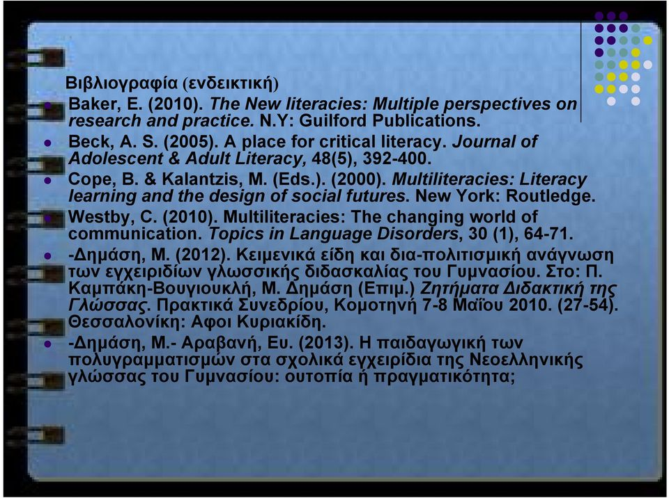 (2010). Multiliteracies: The changing world of communication. Topics in Language Disorders, 30 (1), 64-71. - ημάση, Μ. (2012).