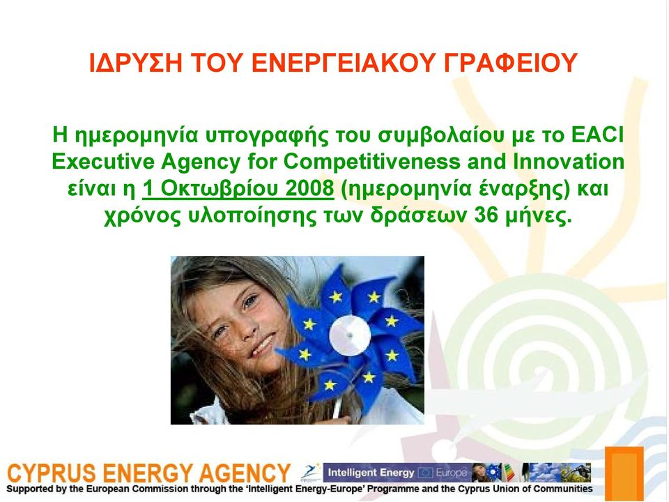 Competitiveness and Innovation είναι η 1 Οκτωβρίου 2008