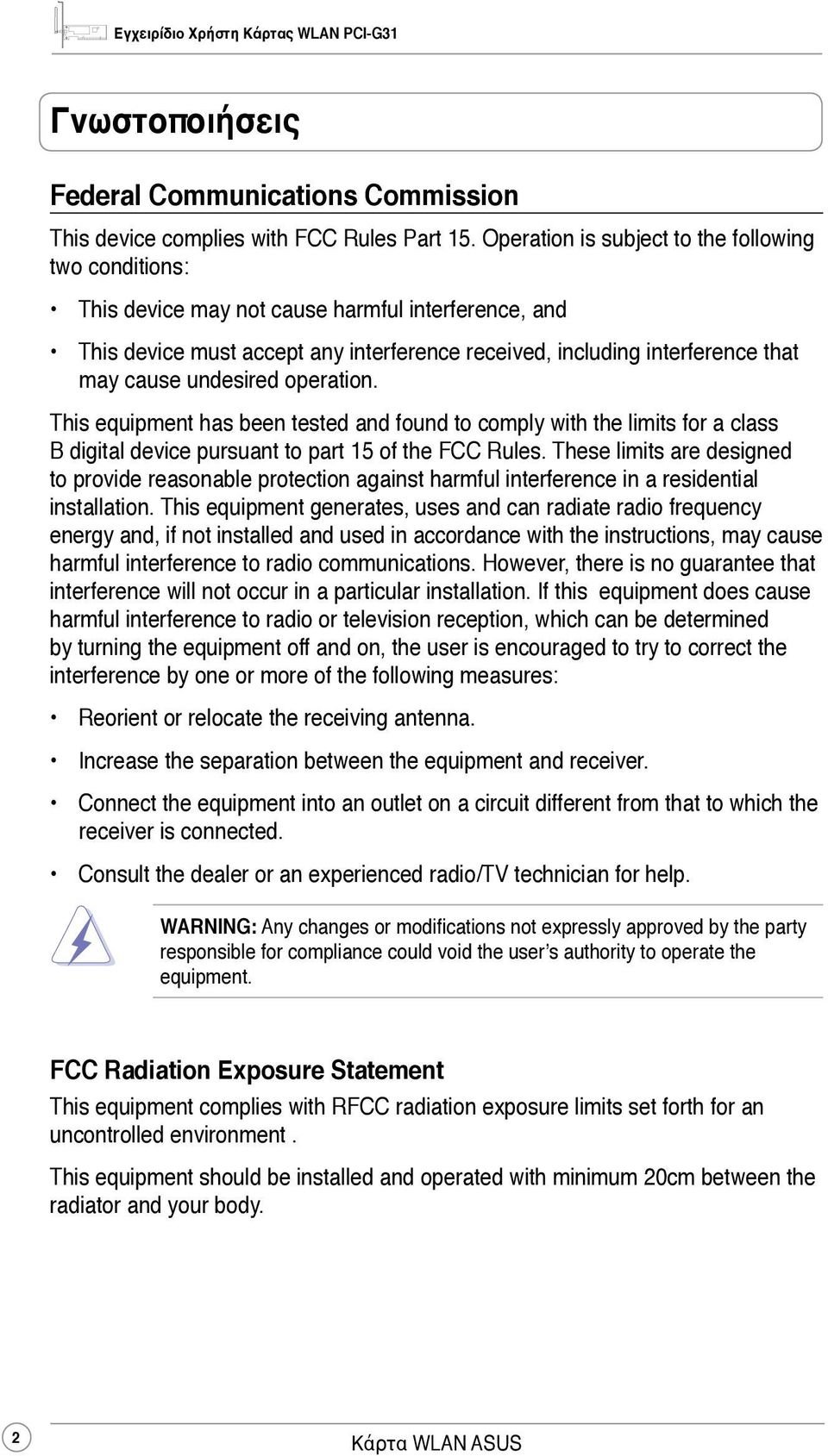 undesired operation. This equipment has been tested and found to comply with the limits for a class B digital device pursuant to part 15 of the FCC Rules.