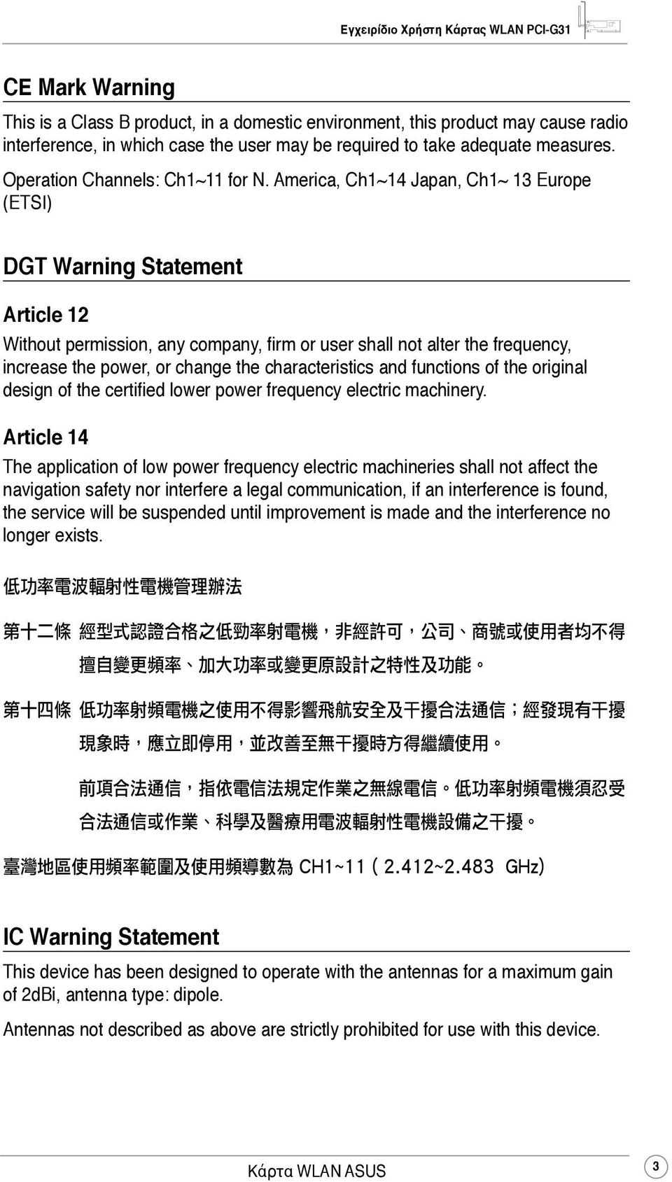 America, Ch1~14 Japan, Ch1~ 13 Europe (ETSI) DGT Warning Statement Article 12 Without permission, any company, firm or user shall not alter the frequency, increase the power, or change the