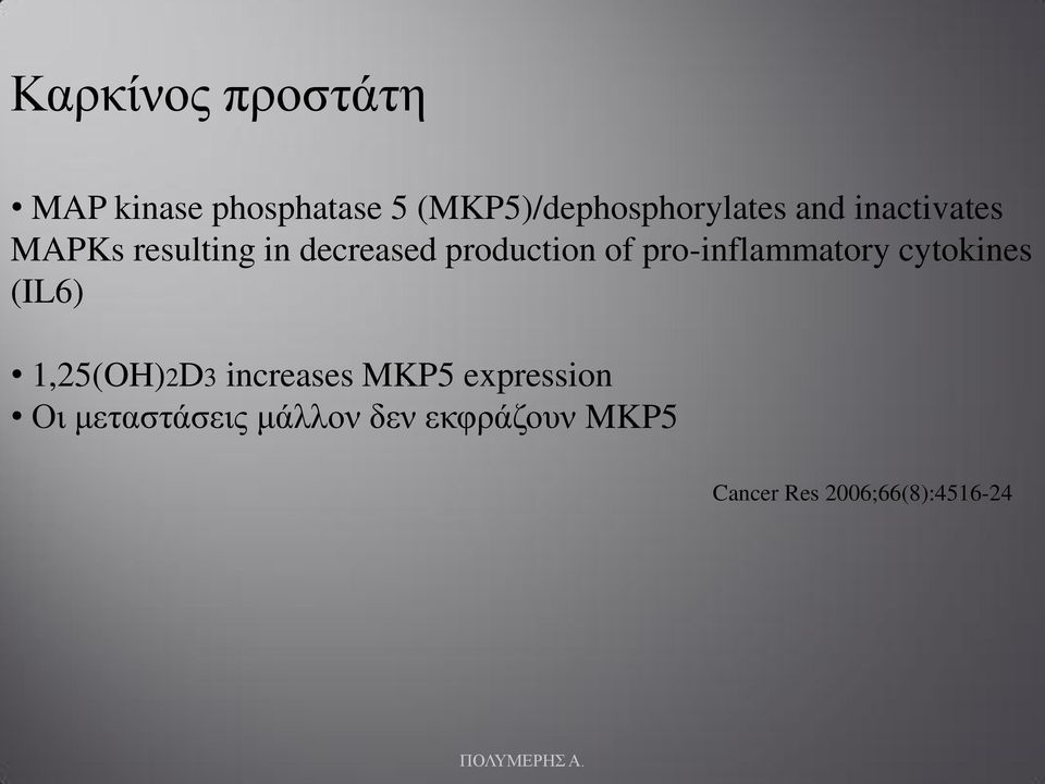 pro-inflammatory cytokines (IL6) 1,25(OH)2D3 increases MKP5