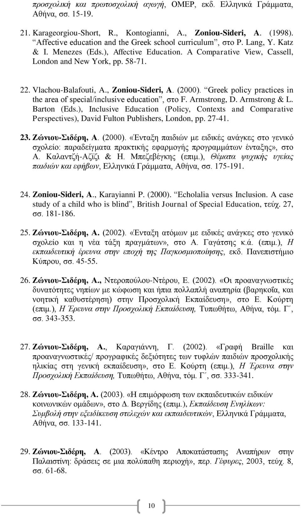 Vlachou-Balafouti, A., Zoniou-Sideri, A. (2000). Greek policy practices in the area of special/inclusive education, στο F. Armstrong, D. Armstrong & L. Barton (Eds.