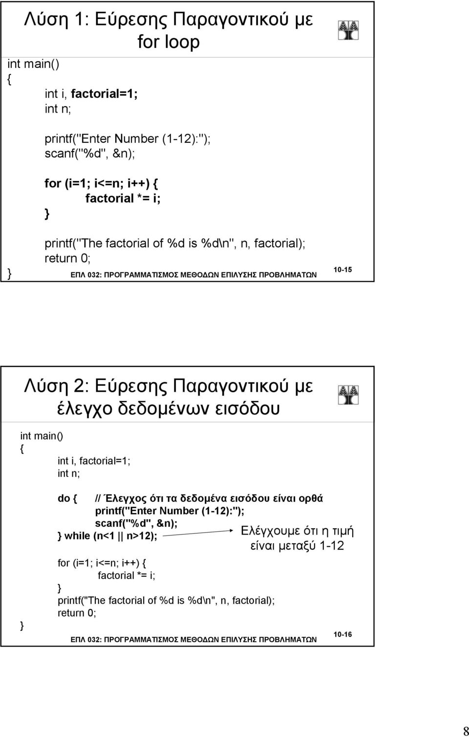 "int main() int i, factorial=1; int n; do // Έλεγχος ότι τα δεδομένα εισόδου είναι ορθά printf(""enter Number (1-12):""); scanf(""%d"", &n); while (n<1"