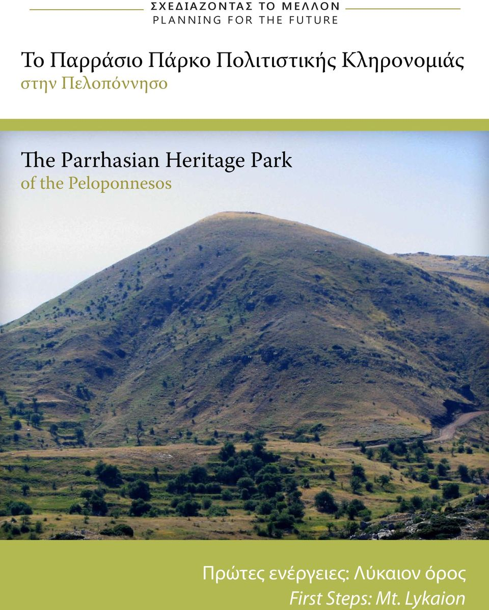 στην Πελοπόννησο The Parrhasian Heritage Park of the