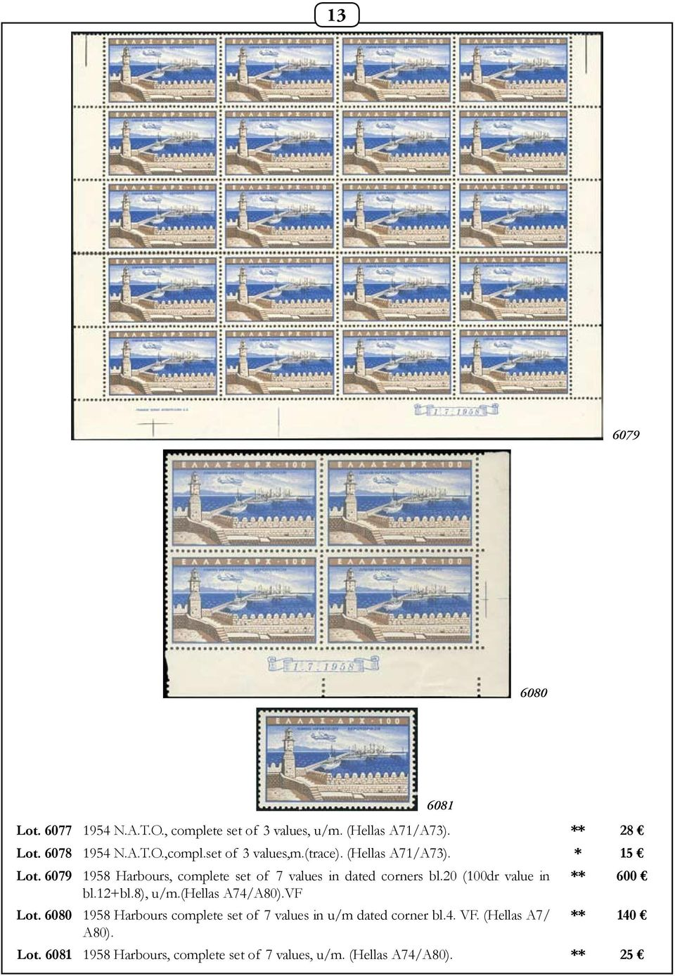 20 (100dr value in ** 600 bl.12+bl.8), u/m.(hellas A74/A80).VF Lot.