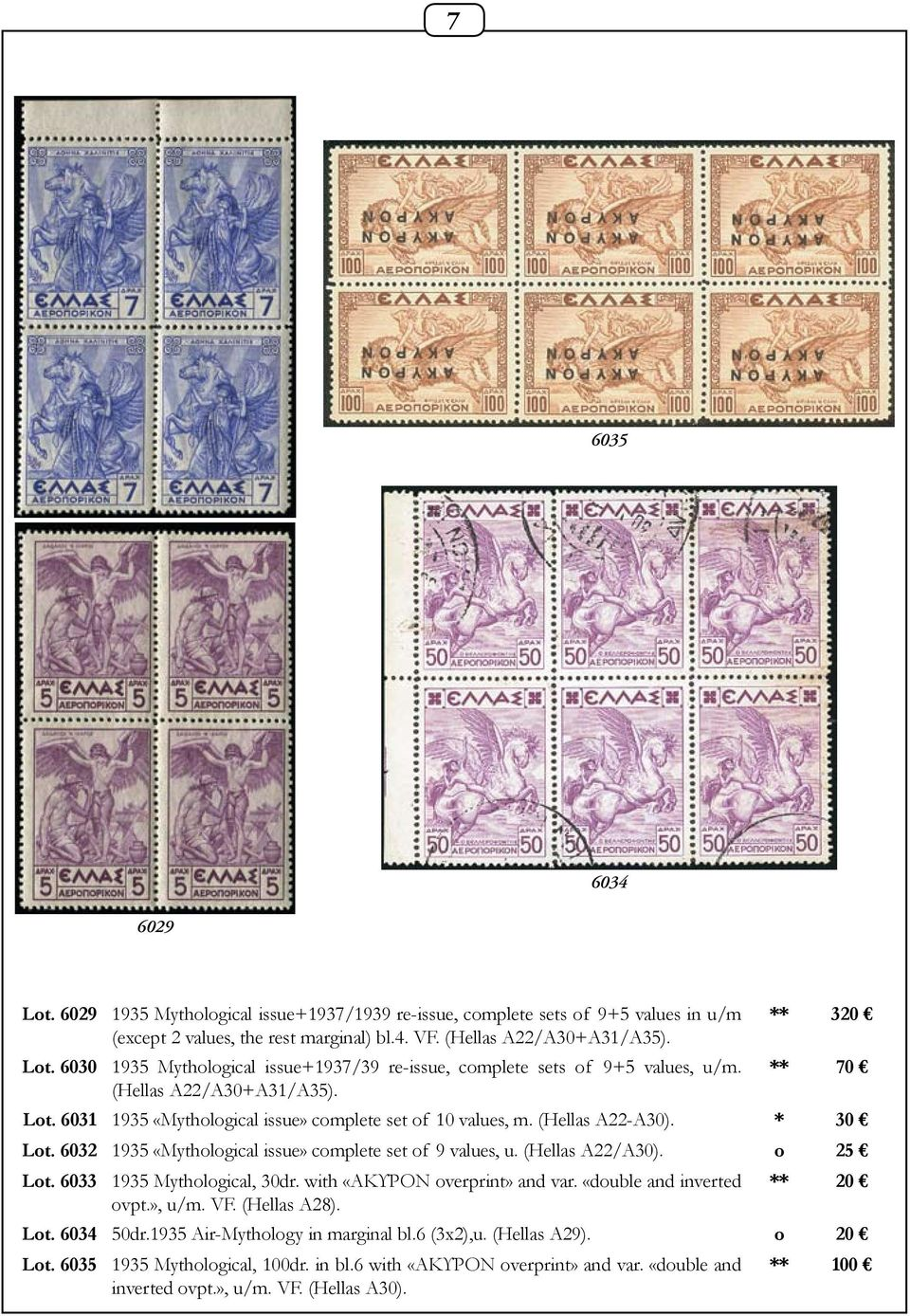 * 30 Lot. 6032 1935 «Mythological issue» complete set of 9 values, u. (Hellas A22/A30). o 25 Lot. 6033 1935 Mythological, 30dr. with «ΑΚΥΡΟΝ overprint» and var. «double and inverted ** 20 ovpt.», u/m.