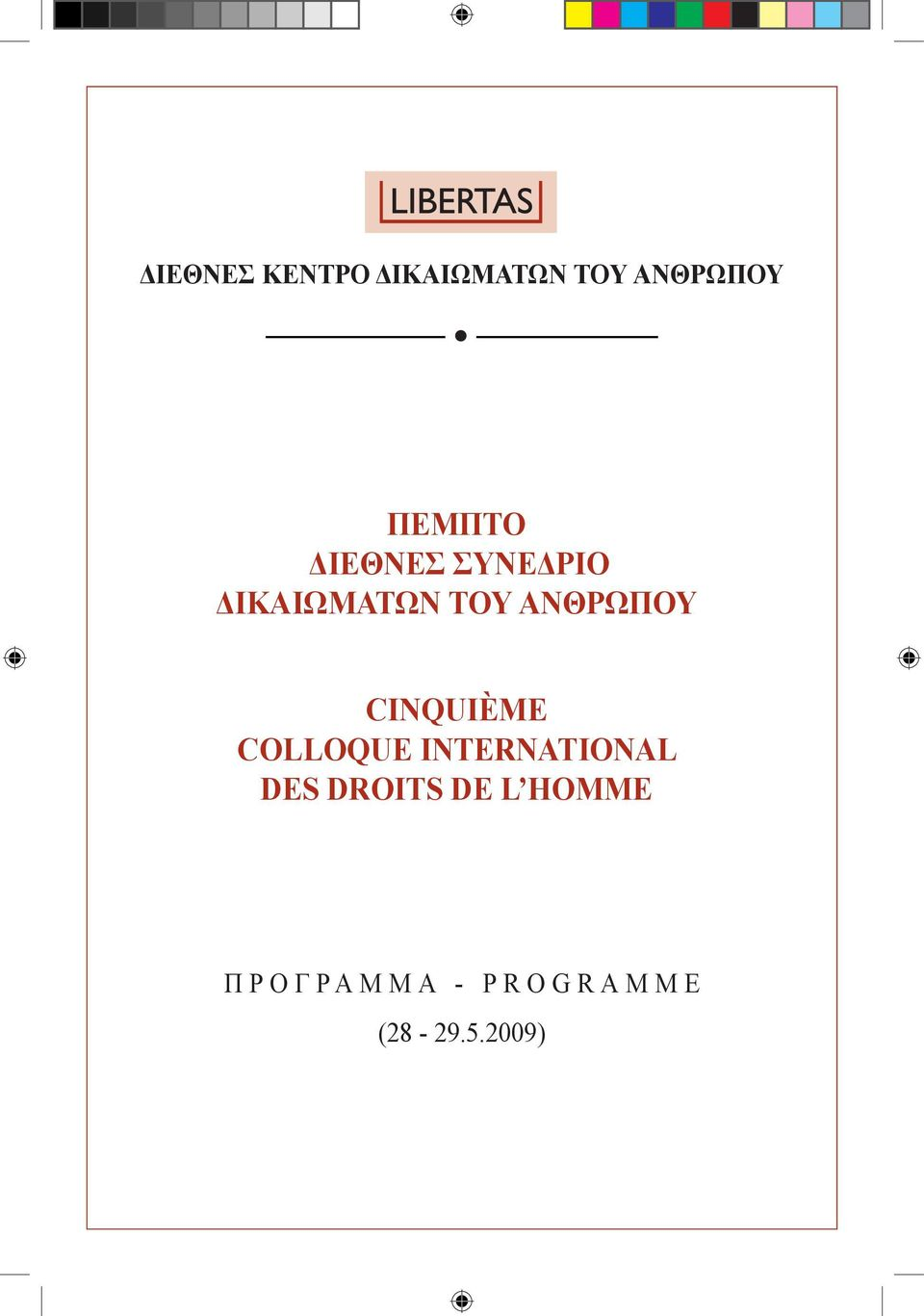 ΑΝΘΡΩΠΟΥ CINQUIÈME COLLOQUE INTERNATIONAL