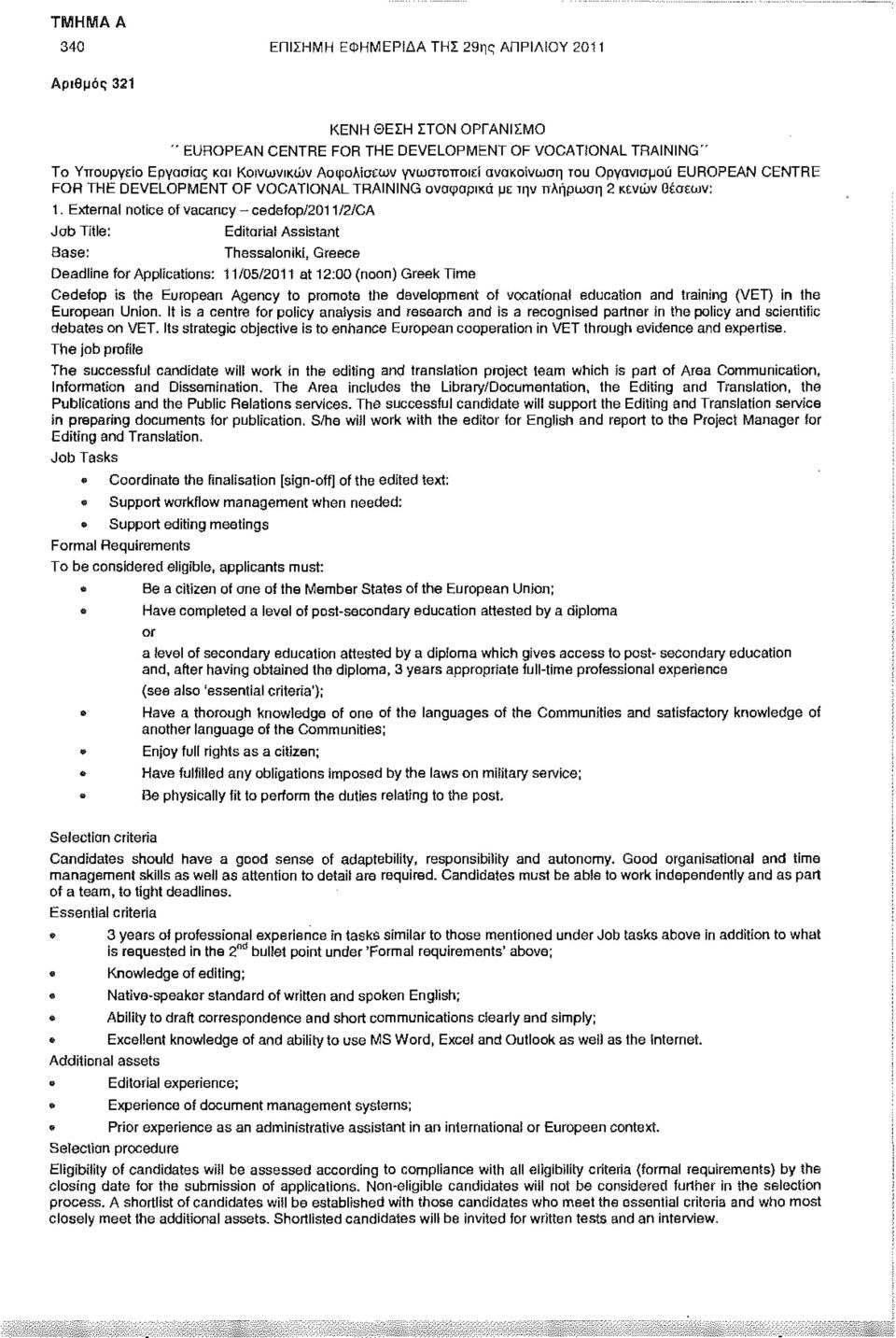 External notice of vacancy - cedefop/2011/2/ca Job Title: Base: Editorial Assistant Thessaloniki, Greece Deadline for Applications: 11/05/2011 at 12:00 (noon) Greek Time Cedefop is the European