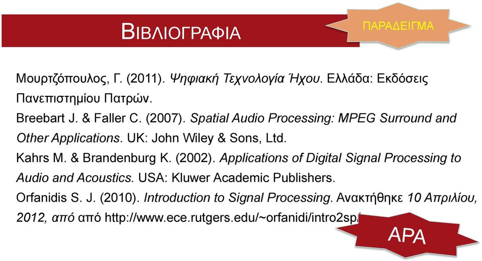 (2002). Applications of Digital Signal Processing to Audio and Acoustics. USA: Kluwer Academic Publishers. Orfanidis S. J.