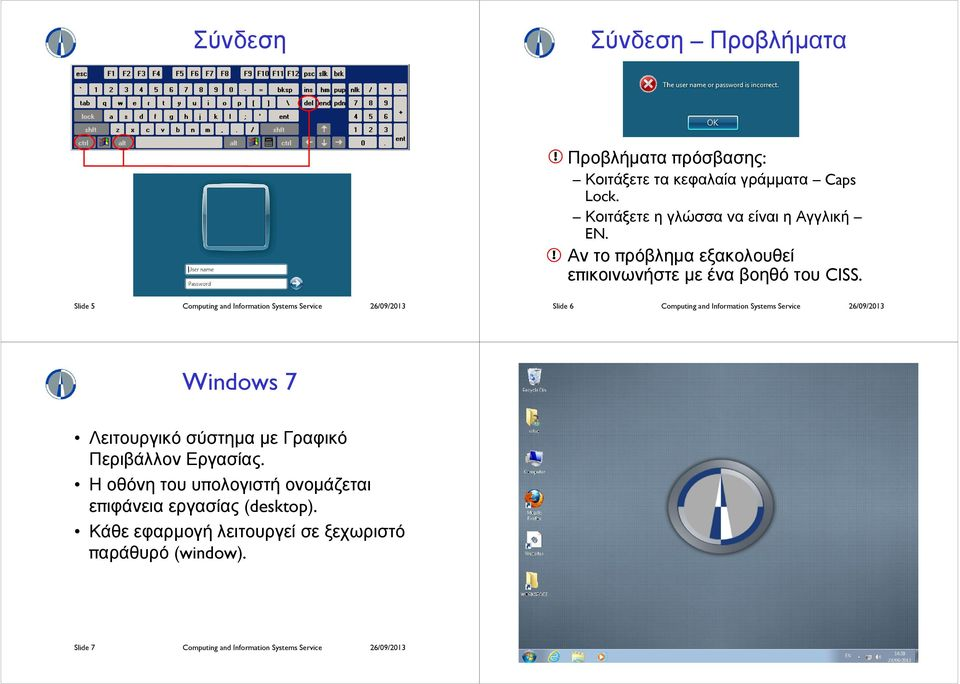 Slide 5 Computing and Information Systems Service 26/09/2013 Slide 6 Computing and Information Systems Service 26/09/2013 Windows 7 Λειτουργικό σύστηµα