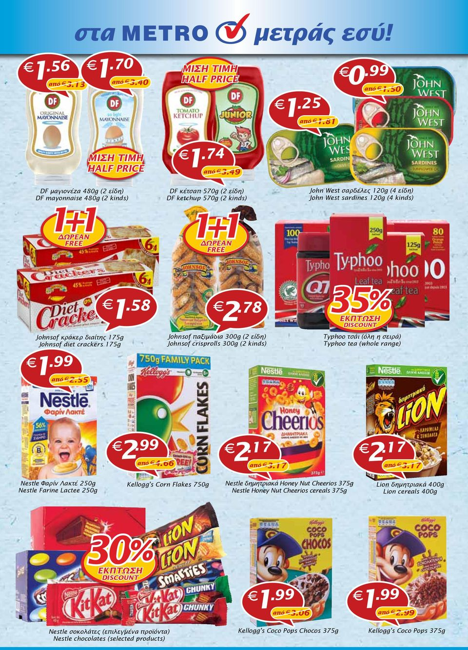 (4 kinds) Johnso κράκερ διαίτης 175g Johnso diet crackers 175g από από 2.55 1.58 35% 2.