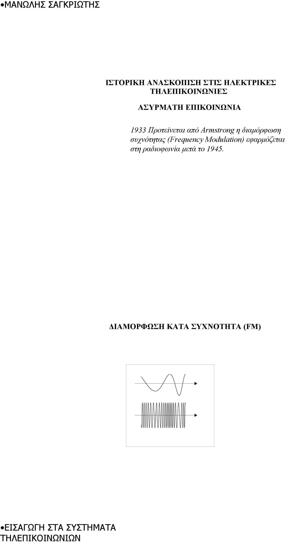 (Frequency Modulation) εφαρµόζεται στη