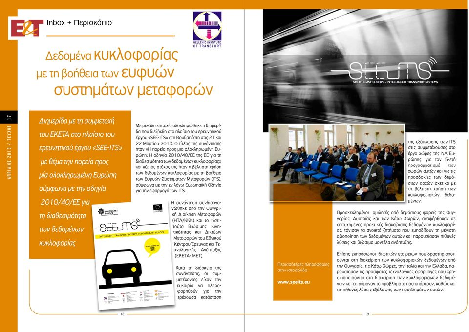 for Research and Technology Hellas Hellenic Institute of Transport Greece www.hit.certh.gr Patras Municipal Enterprise for Planning and Development S.A. Greece www.adep.