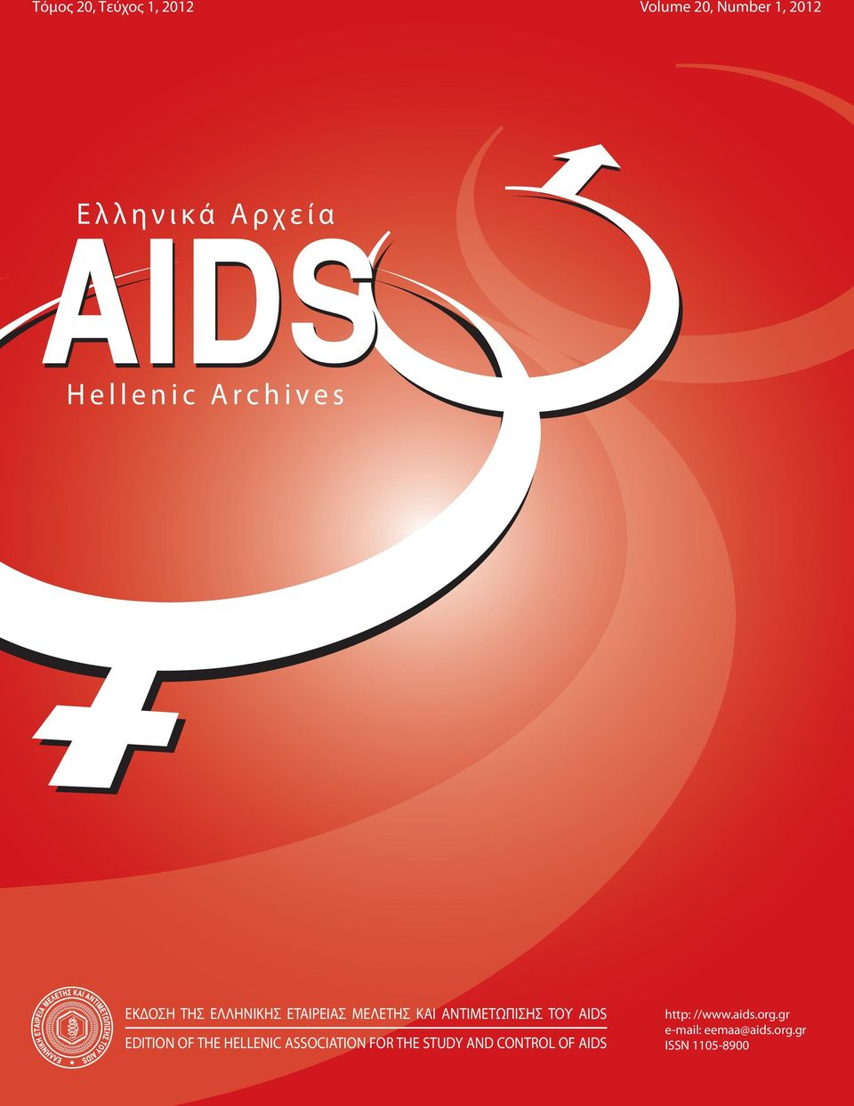 ΑΝΤΙΜΕΤΩΠΙΣΗΣ ΤΟΥ AIDS EDITION OF THE HELLENIC ASSOCIATION FOR THE STUDY
