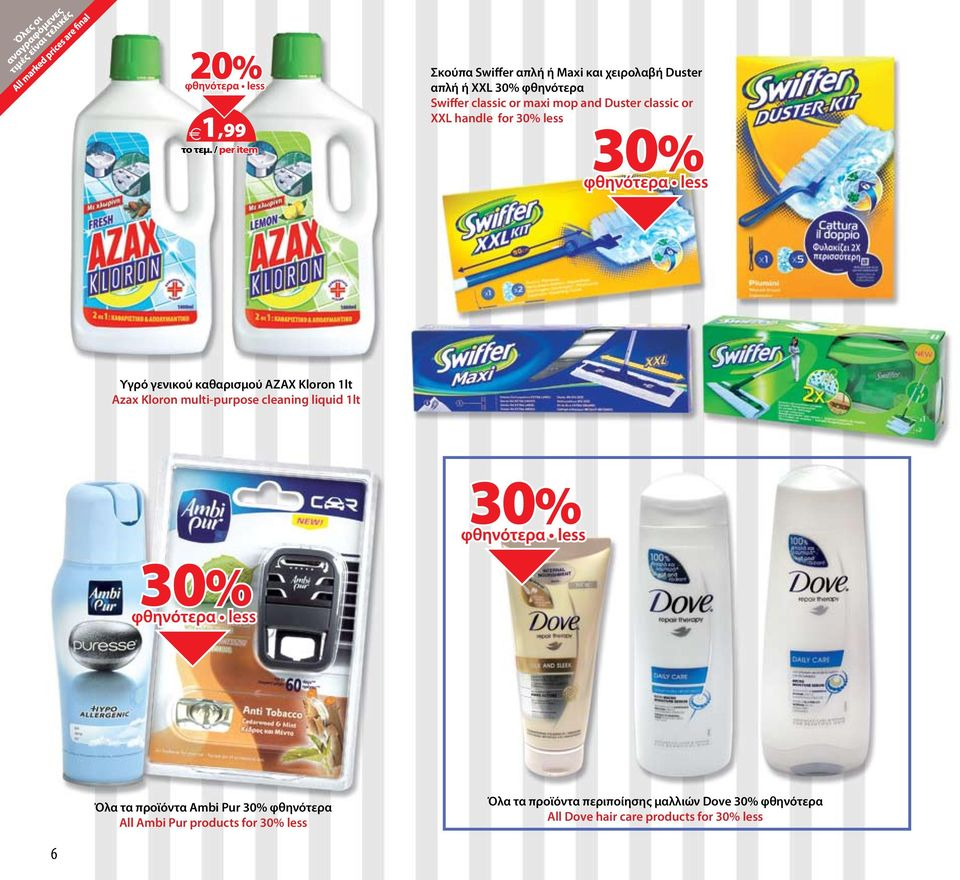 multi-purpose cleaning liquid 1lt Όλα τα προϊόντα Ambi Pur 30% φθηνότερα All Ambi Pur products for 30%