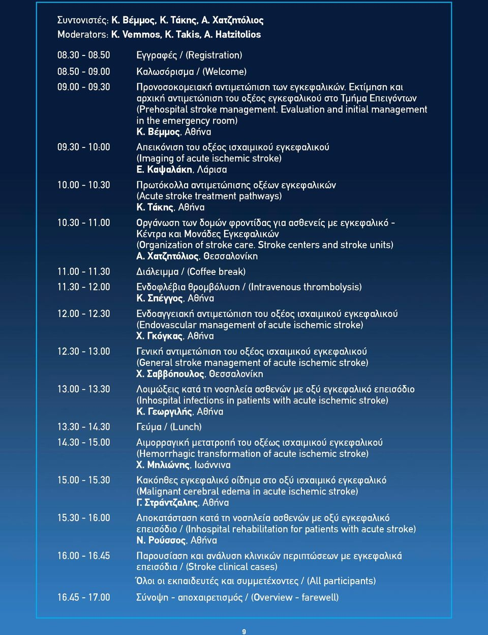 Evaluation and initial management in the emergency room) Κ. Βέμμος, Αθήνα 09.30-10:00 Απεικόνιση του οξέος ισχαιμικού εγκεφαλικού (Imaging of acute ischemic stroke) Ε. Καψαλάκη, Λάρισα 10.00-10.