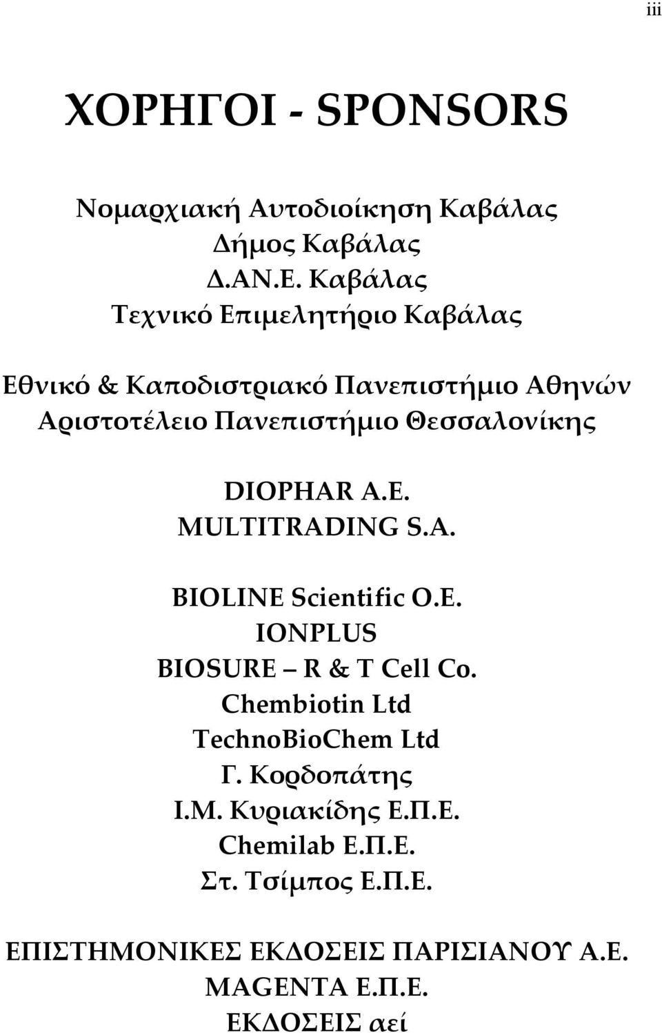 Θεσσαλονίκης DIOPHAR A.E. MULTITRADING S.A. BIOLINE Scientific O.E. IONPLUS BIOSURE R & T Cell Co.