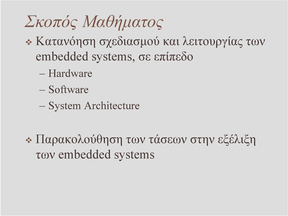 Hardware Software System Architecture