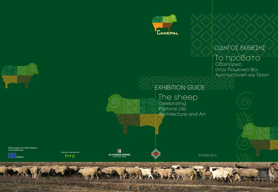 EXHIBITION GUIDE Τhe sheep Celebrating