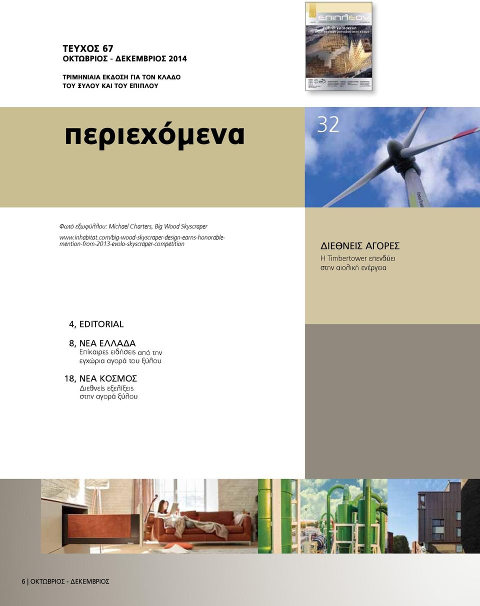 com/big-wood-skyscraper-design-earns-honorablemention-from-2013-evolo-skyscraper-competition ΔΙΕΘΝΕΙΣ ΑΓΟΡΕΣ H