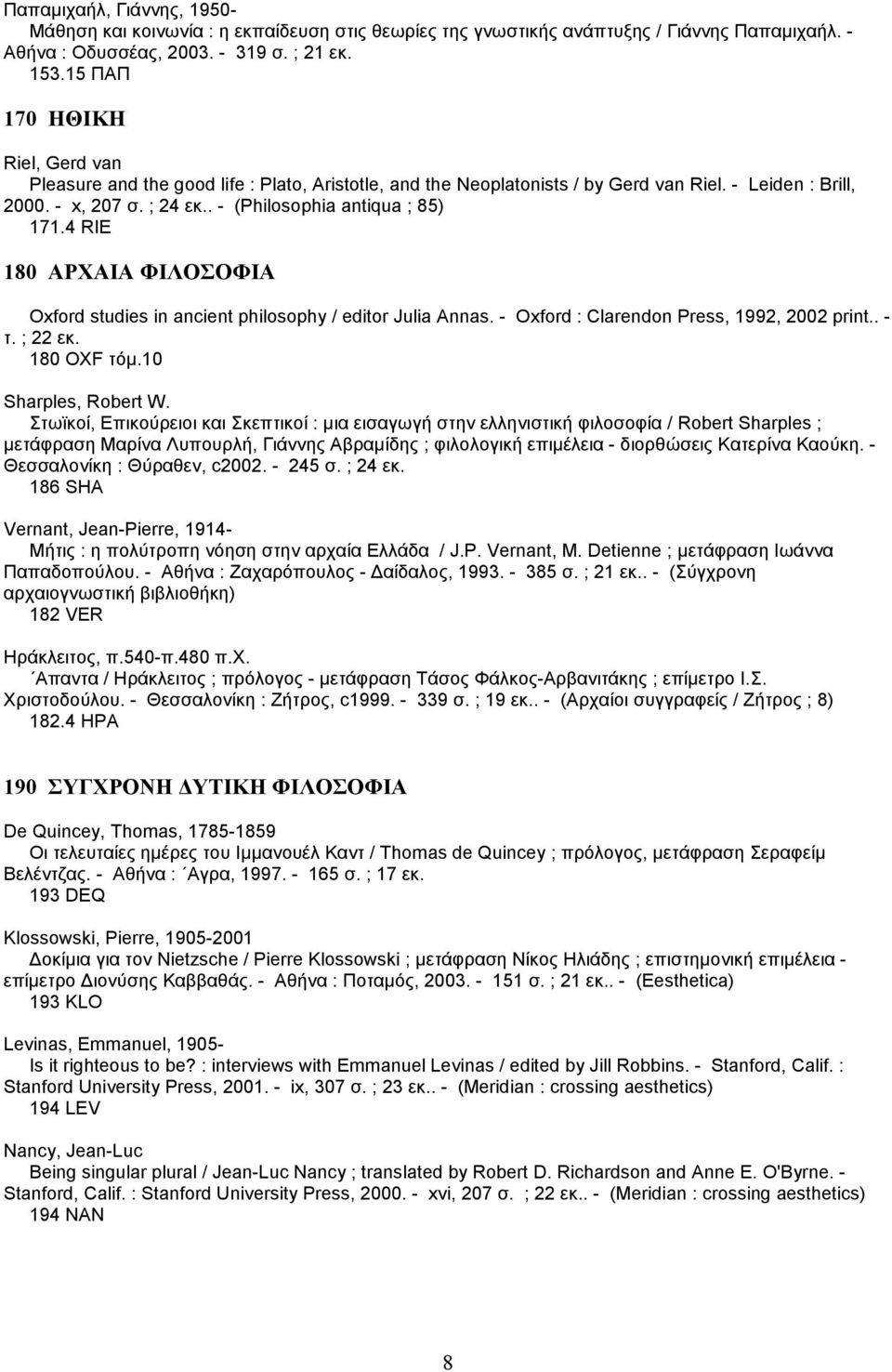 4 RIE 180 ΑΡΧΑΙΑ ΦΙΛΟΣΟΦΙΑ Oxford studies in ancient philosophy / editor Julia Annas. - Oxford : Clarendon Press, 1992, 2002 print.. - τ. ; 22 εκ. 180 OXF τόµ.10 Sharples, Robert W.