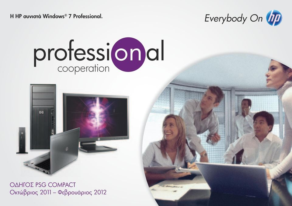 professi cooperation al