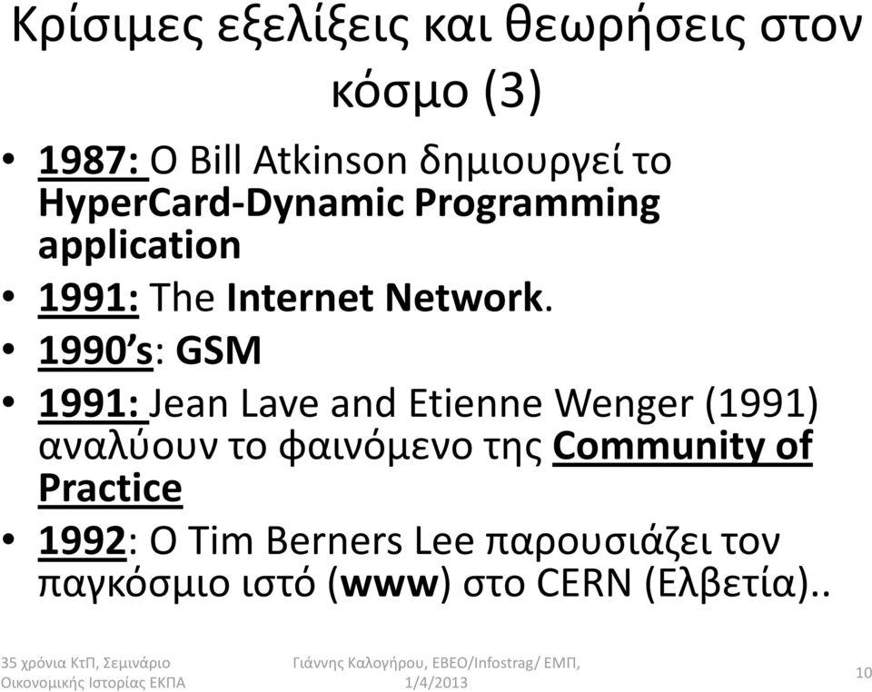 1990 s: GSM 1991: Jean Lave and Etienne Wenger (1991) αναλύουν το φαινόμενο της Community of