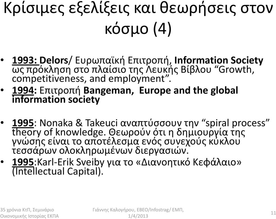 1994: ΕπιτροπήBangeman, Europe and the global information society 1995: Nonaka& Takeuciαναπτύσσουν την spiral process theory of knowledge.