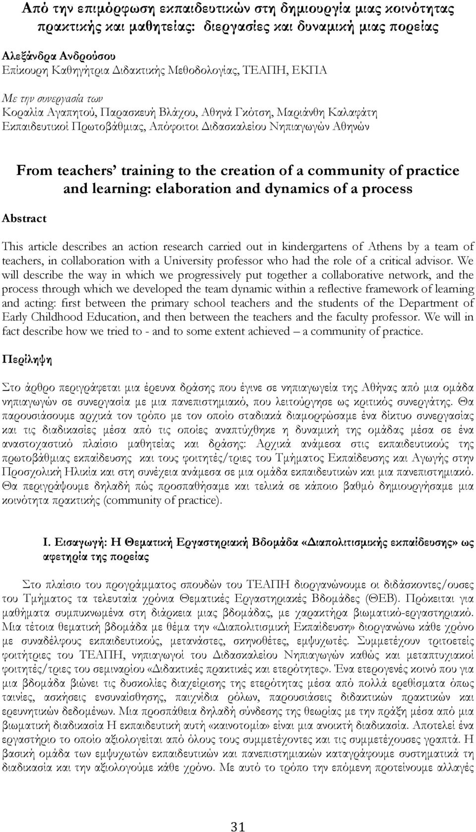creation of a community of practice and learning: elaboration and dynamics of a process Abstract This article describes an action research carried out in kindergartens of Athens by a team of